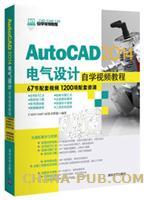 AutoCAD 2014电气设计自学视频教程