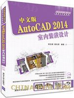 中文版AutoCAD 2014室内装潢设计