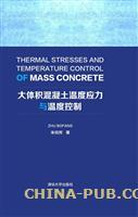 大体积混凝土温度应力与温度控制(精装)
