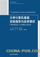 大学计算机基础实验指导与自学测试(Windows 7 Office 2010)