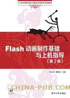 Flash动画制作基础与上机指导(第二版)