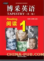 博采英语 阅读 1(第二版)