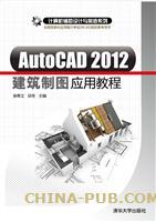 AutoCAD2012 建筑制图应用教程