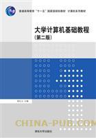 大学计算机基础教程(第二版)