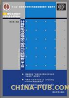计算机组成原理学习指导与习题解析(第3版)
