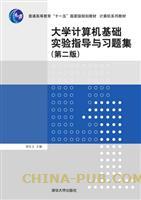 大学计算机基础实验指导与习题集(第二版)