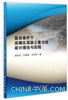 复杂条件下高碾压混凝土重力坝设计理论与实践