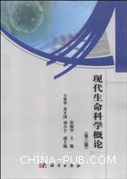 现代生命科学概论-(第二版)