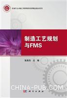 制造工艺规划与FMS[按需印刷]