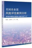 美国农业部风险评估案例分析-单增李斯特氏菌和大肠杆菌O157