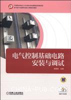 电气控制基础电路安装与调试(含工作页)