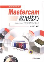 Mastercam 应用技巧