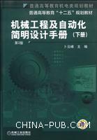 机械工程及自动化简明设计手册(下册)(第2版)