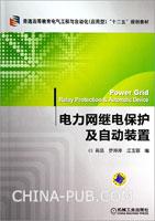 电力网继电保护及自动装置