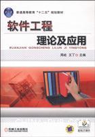 软件工程理论及应用