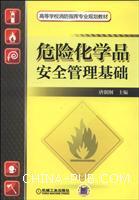 危险化学品安全管理基础