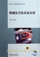 机械安全技术及应用-(含1DVD)