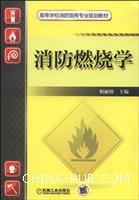 消防燃烧学