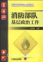 消防部队基层政治工作