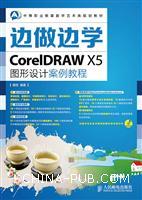 CoreIDRAW X5图形设计案例教程-边做边学-(附光盘)
