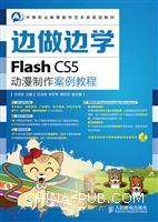 Flash CS5动漫制作案例教程-边做边学-(附光盘)