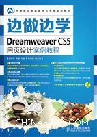 Dreamweaver CS5网页设计案例教程-边做边学-(附光盘)