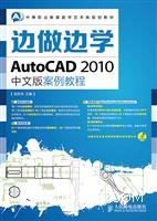 AutoCAD 2010中文版案例教程-边做边学-(附光盘)
