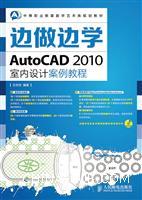 AutoCAD 2010室内设计案例教程-边做边学-(附光盘)