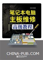 笔记本电脑主板维修高级教程