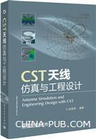 CST天线仿真与工程设计