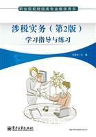 涉税实务(第2版)学习指导与练习