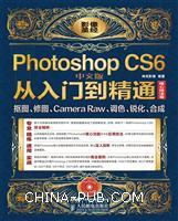 Photoshop CS6中文版从入门到精通(核心技法卷)――抠图、修图、Camera Raw、调色、锐化、合成
