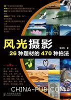风光摄影26种题材的470种拍法
