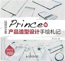 以设计之名――Prince的产品造型设计手绘札记