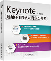 Keynote:超越PPT的苹果商业幻灯片