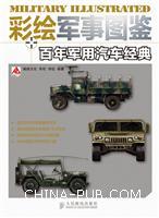 彩绘军事图鉴.百年军用汽车经典