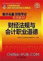 会计从业资格考试专用教材――财经法规与会计职业道德