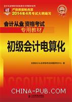会计从业资格考试专用教材――初级会计电算化