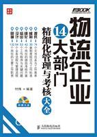 物流企业14大部门精细化管理与考核大全