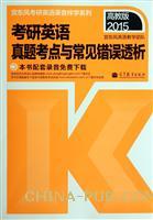 2015考研英语真题考点与常见错误透析(高教版)