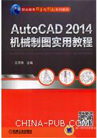 AutoCAD 2014机械制图实用教程