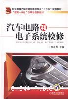 汽车电路和电子系统检修