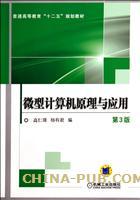 微型计算机原理与应用(第3版)