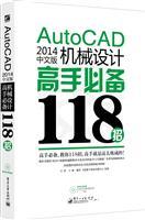 AutoCAD 2014中文版机械设计高手必备118招(含DVD光盘1张)