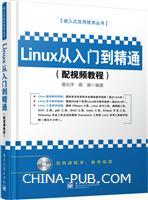 Linux从入门到精通(配视频教程)