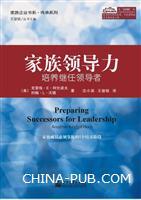 家族领导力:培养继任领导者