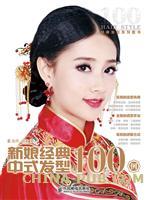 新娘经典中式发型100例
