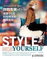 你的专属style――全球95位时尚博主的穿搭圣经