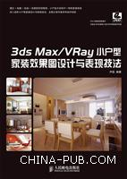 3ds Max/VRayС���ͼ�װЧ��ͼ�������ּ���