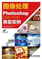 图像处理――Photoshop CS6中文版典型实例